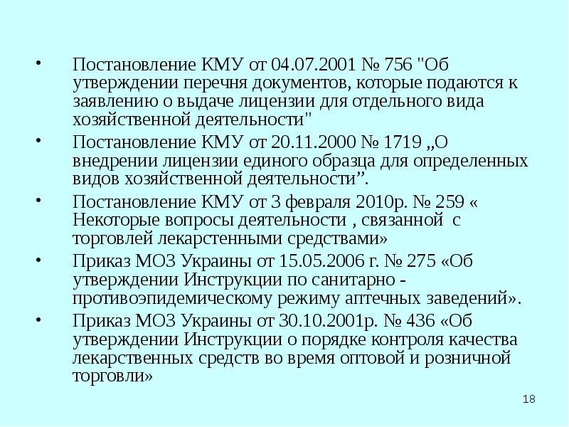 перечень документы оперативно технической службы образом