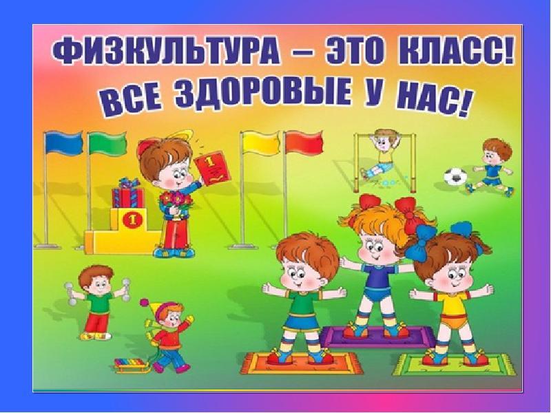 Картинки спортивный центр в детском саду