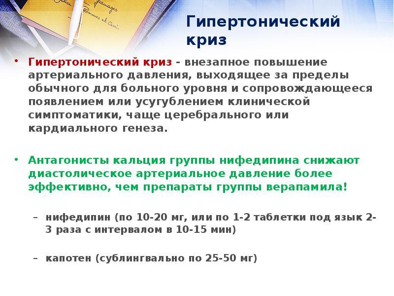 ГИПЕРТОНИЧЕСКИЙ КРИЗ РЕФЕРАТ СКАЧАТЬ БЕСПЛАТНО