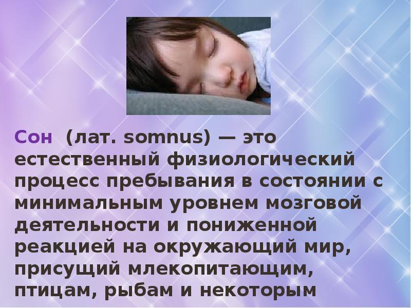 Картинка значение снов