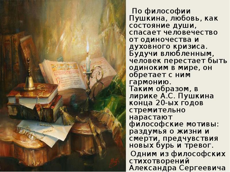 особы концептуальные стихи пушкина смотрятся долго