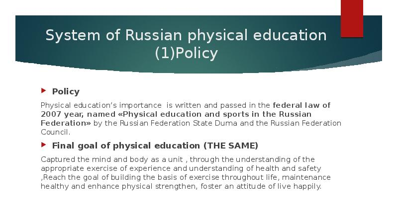 the importance of sports in our education system The role and responsibilities of the physical education teacher in the school physical activity program this is an excerpt from schoolwide physical activity by judith rink, tina hall, and lori williams.