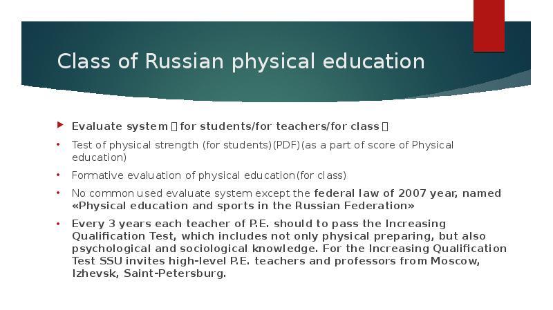 russian education