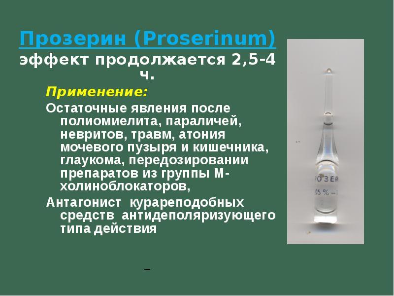 Лекарственные средства, влияющие на эфферентную иннервацию - презентация, доклад, проект