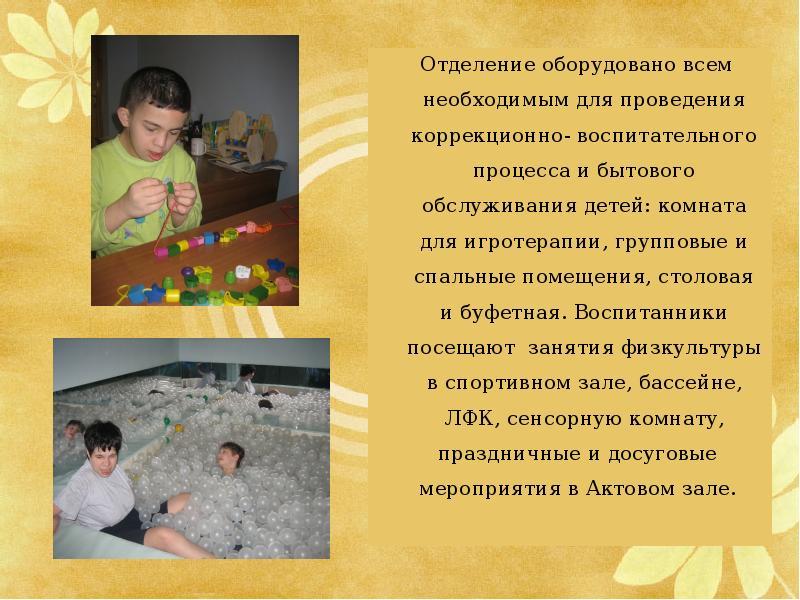 Персонала детских домов-интернатов для умственно отсталых детей и детских домов-интернатов для детей с физическими недостатками согласно приложению.