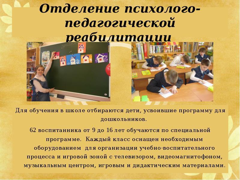 При организации компенсирующего обучения органы управления образованием и педагогические коллективы вправе руководствоваться указанным примерным положением.