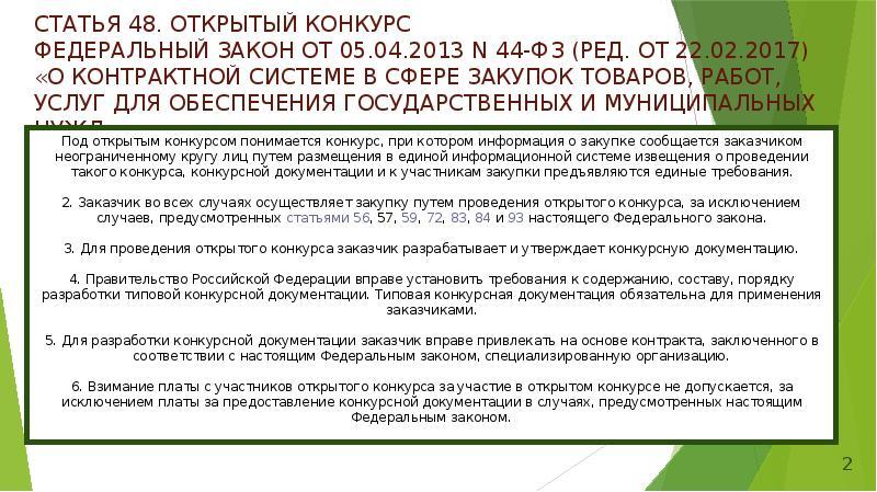 ❶Ст 23 44 фз с изменениями|Стих на 23 февраля в садик|Russia's