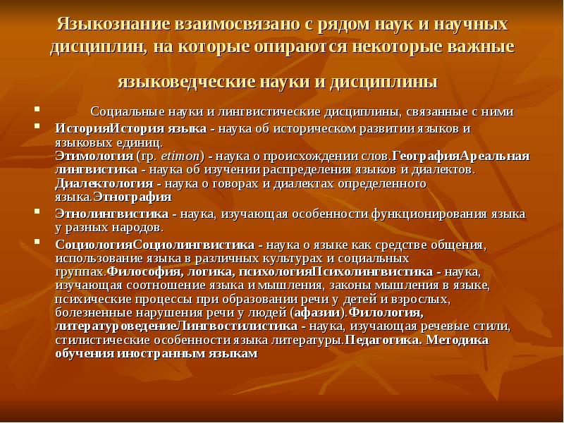 Дисциплины связанные с лингвистикой