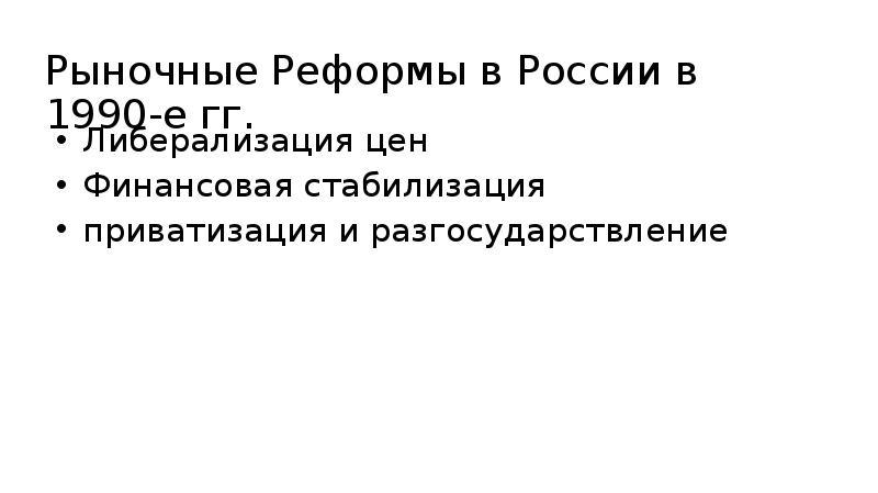 физической рыночные реформы в россии реферат шерсти