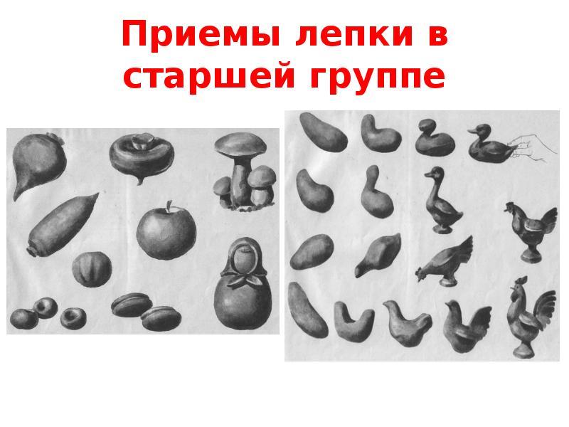 Приемы лепки в детском саду картинки