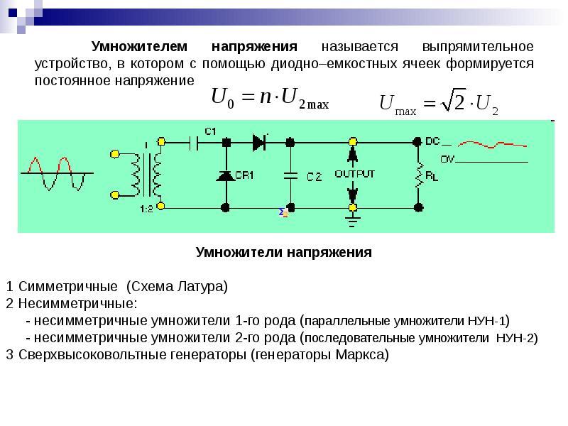 Умножитель напряжения на диодах и конденсаторах своими руками 4