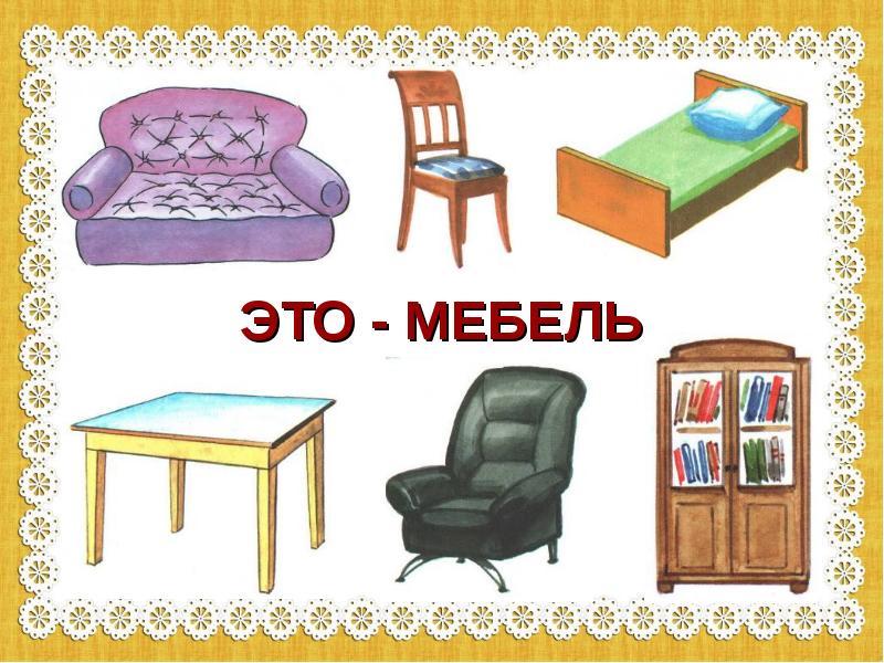 Мебель в картинках развитие речи