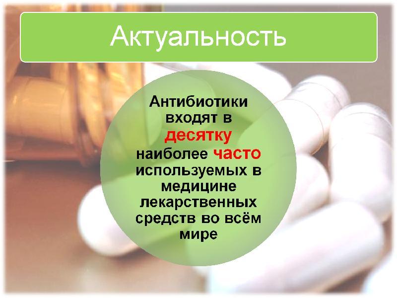 Химиотерапевтические лекарственные средства. Антибиотики. (Лекция 4) - презентация, доклад, проект