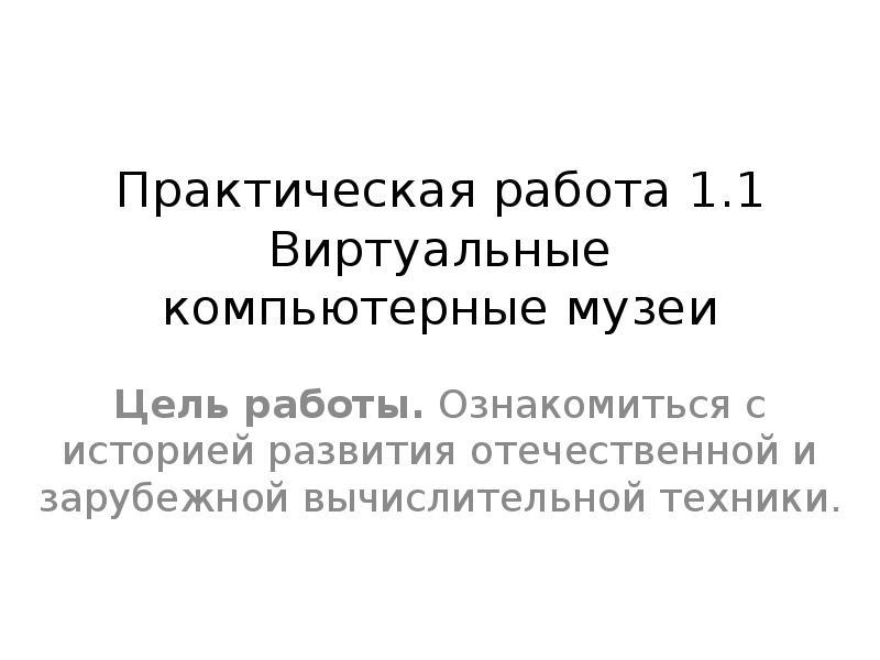 Доклад виртуальный музей информатики 8352