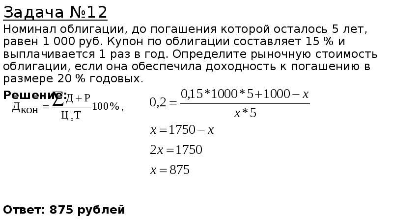 Тема облигации решебник задач примеры