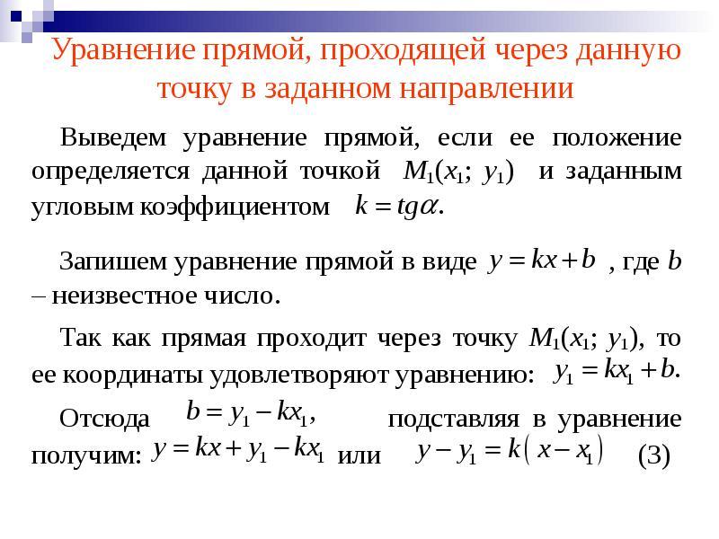 Уравнение премой по 3 точкам