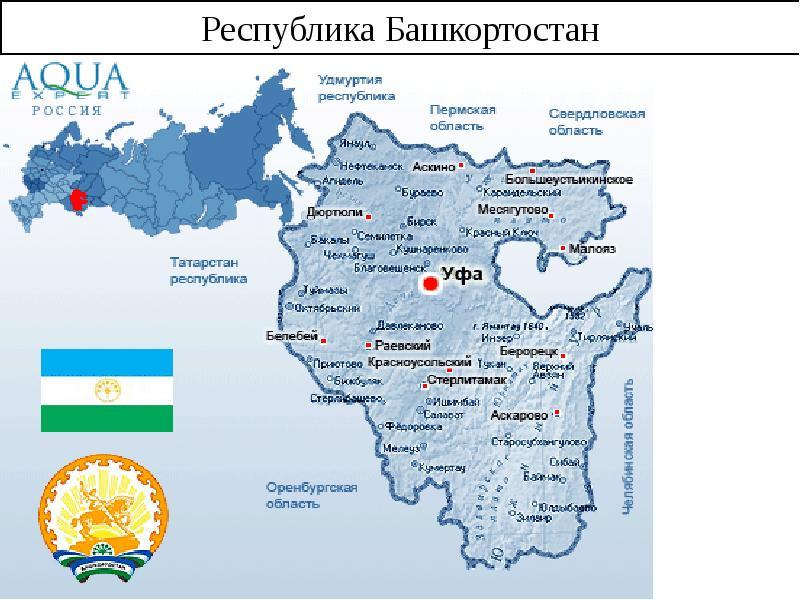 уфа на карте россии фото современном мире есть