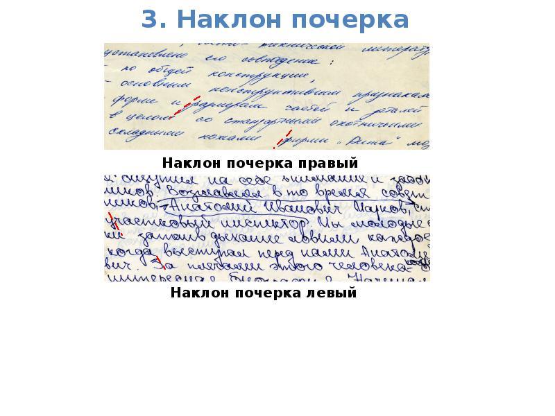 Что означает почерк с картинками