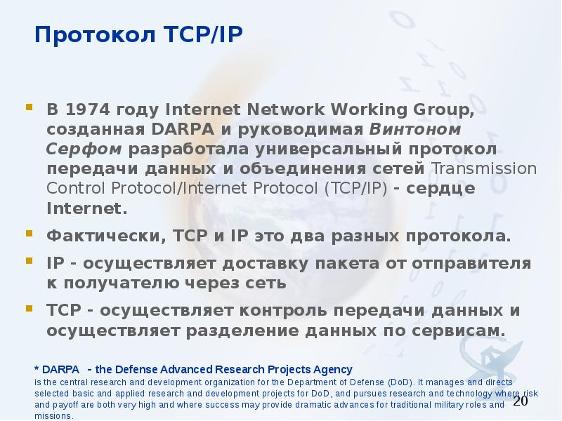 a review of the tcp ip project by the department of defense in 2000 Along with a tcp/ip stack, the wattcp project created several popular the department of defense attempted the first effort at return to unix review.
