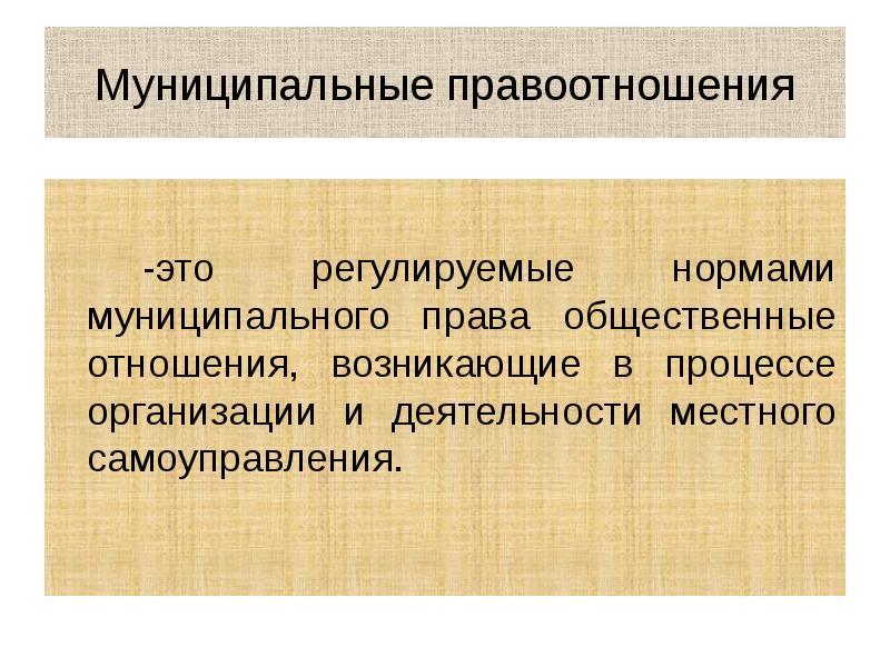 Россия, Москва, понятие и предмет муниципального права сравнения