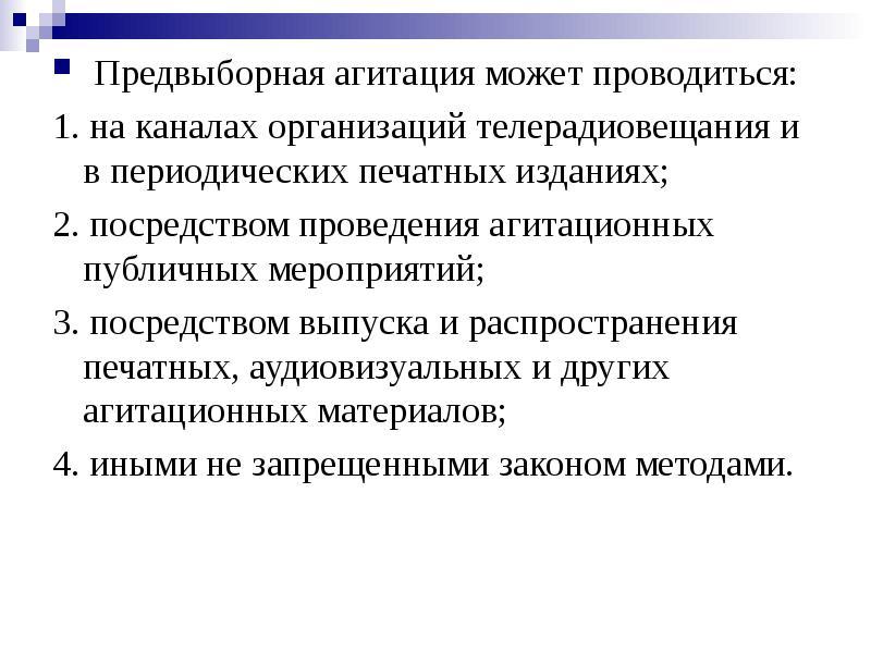 Условия Проведения Предвыборной Агитации В Периодических Печатных Изданиях. Ответ Шпаргалка