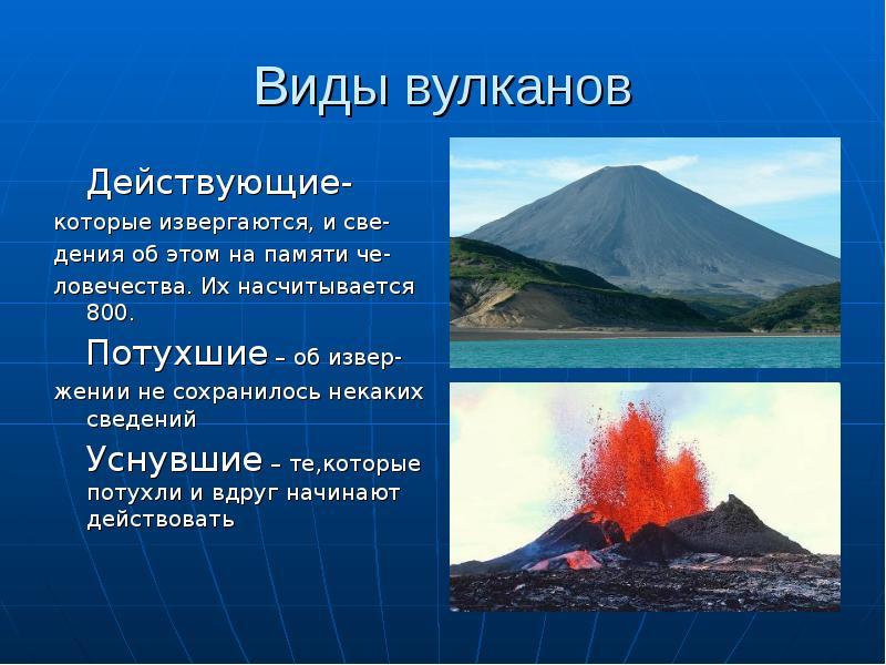 название вулканов и картинки все люди