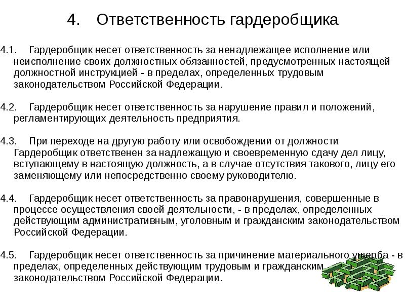 Трудовой договор гардеробщика школы эксперт аутсорсинг отзывы москва