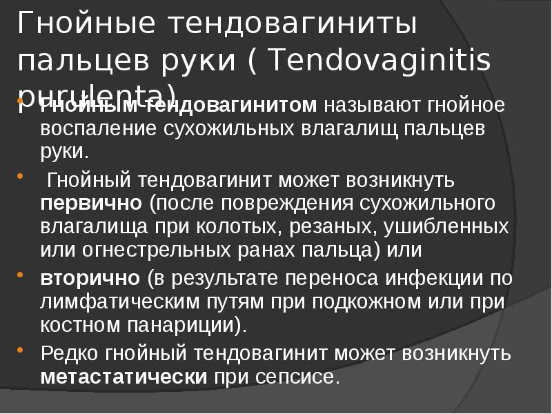 tendovaginit-suhozhilnogo-vlagalisha