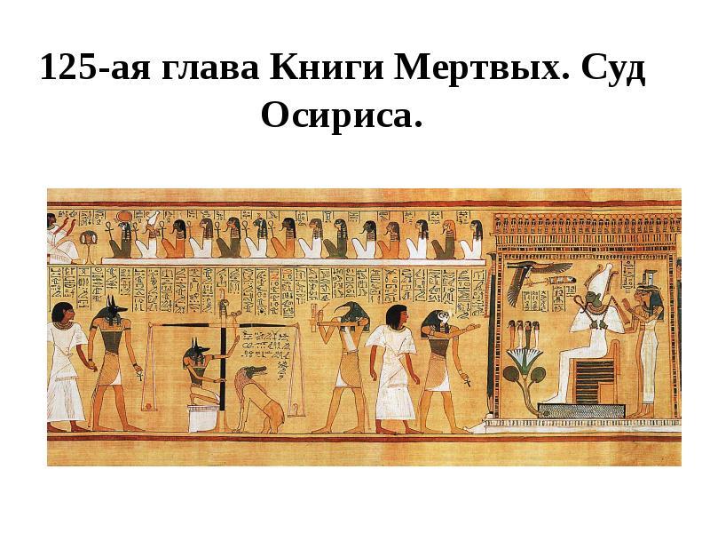 книга мертвых суд осириса