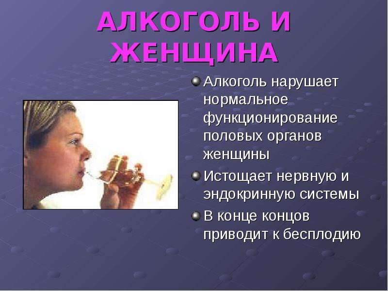 Алкоголизм к чему приводит нервную систему