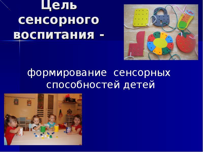 возраста детей шпаргалка дошкольного развитие сенсорное