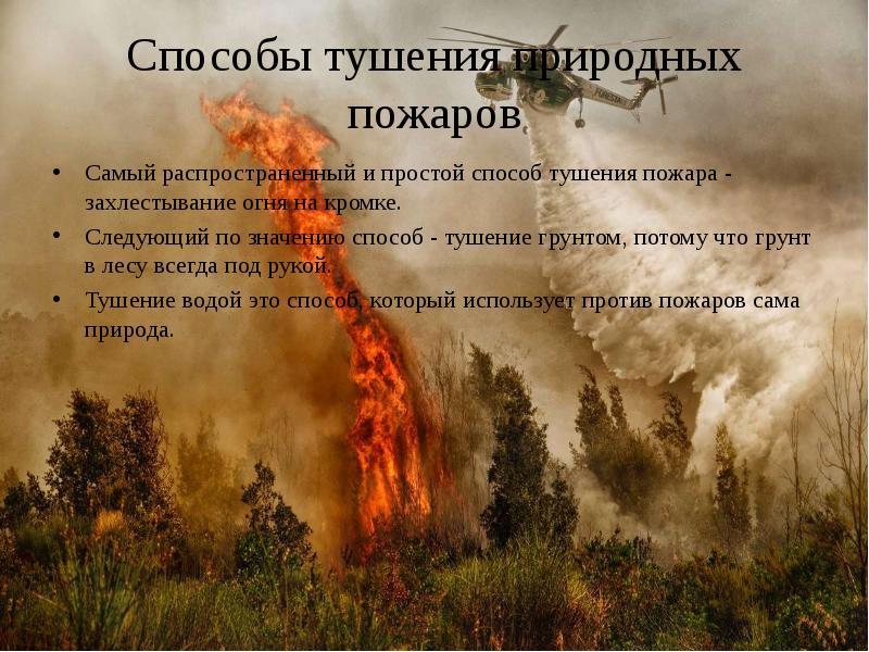 краткий конспекповзик тушение пожаров при неблагоприятных условиях