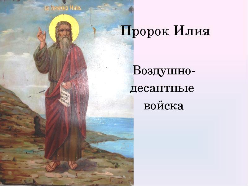 открытки илья пророк вдв фоторамка сердце