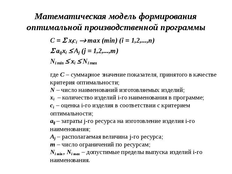 Экономико-математические методы оптимизации производственной программы предприятия (развитие производственной мощности)