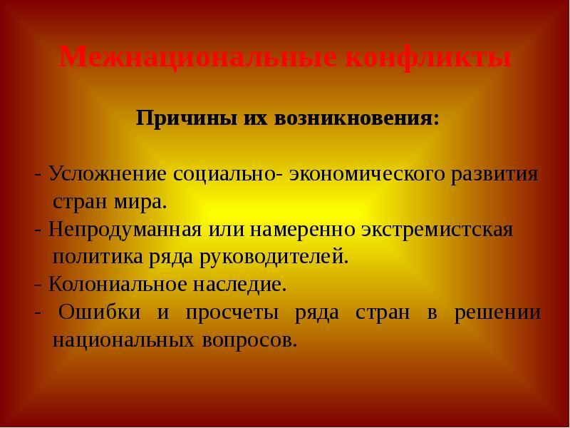что такое межэтнические конфликты и их причины участки Курской области: