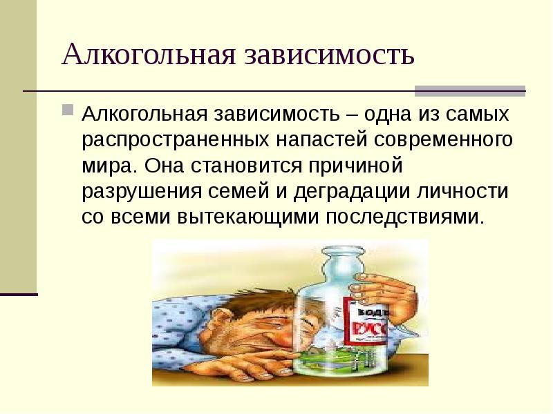 Профилактика алкоголизма по пунктам