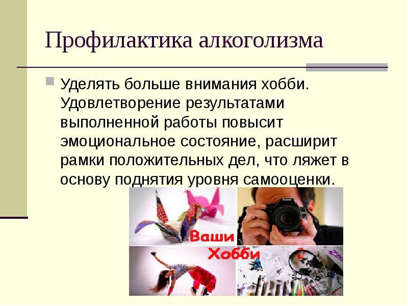 Организации по профилактике пьянства и алкоголизма