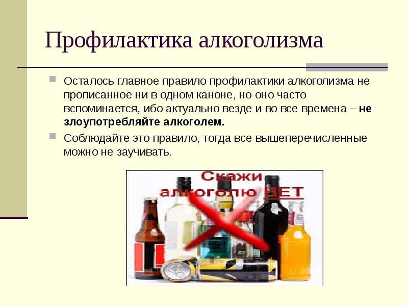 Алкоголь картинки для презентации