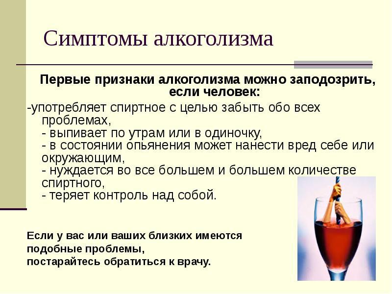 Основные симптомы при алкоголизме