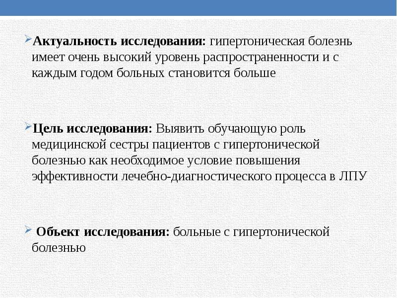 Гипертоническая Болезнь Дипломная Работа Актуальность ...