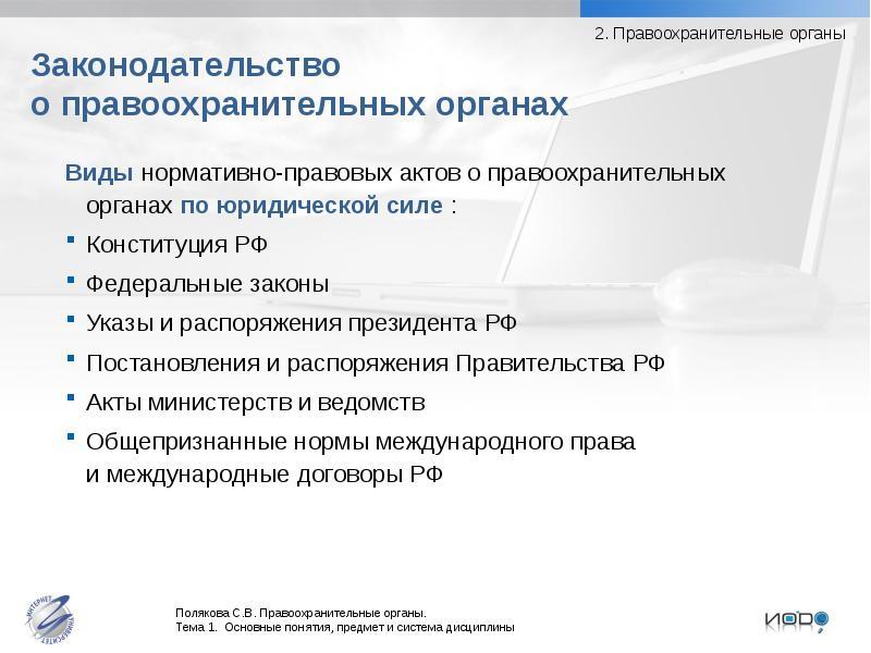 Темы доклад по дисциплине правоохранительные органы