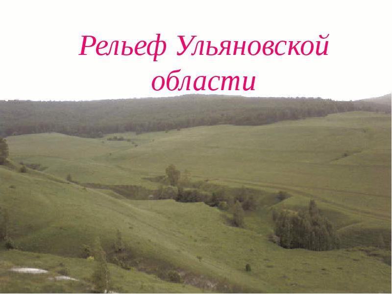Рельеф ульяновской области доклад 2326