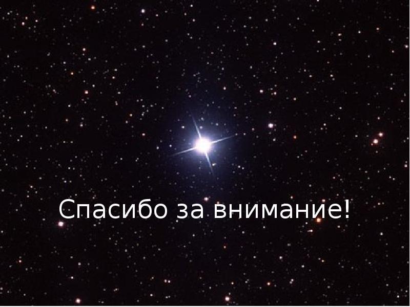 Спасибо звездное картинки