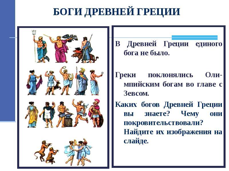 Боги греции с картинками и описанием