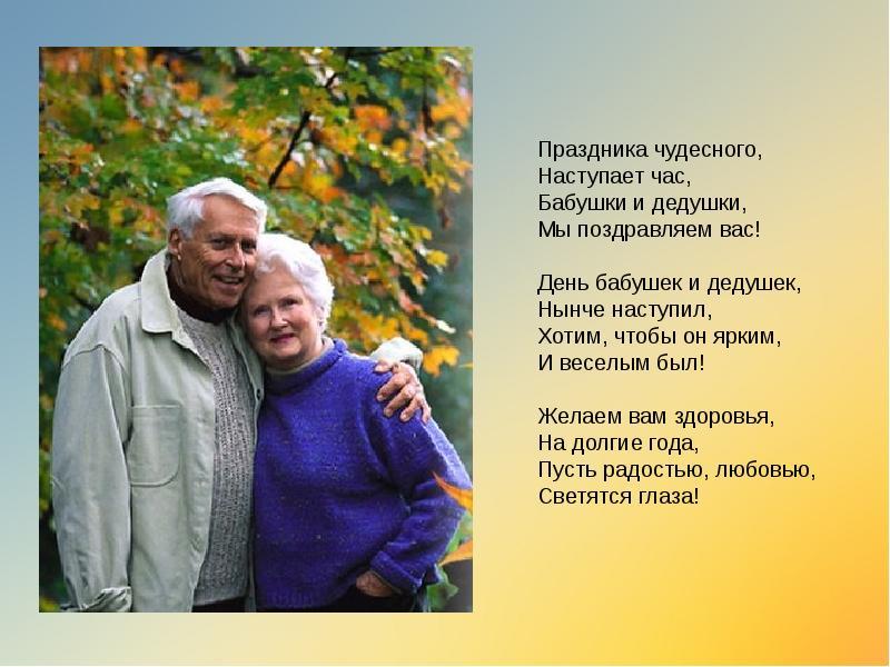 Картинки про бабушек и дедушек с надписями, свято