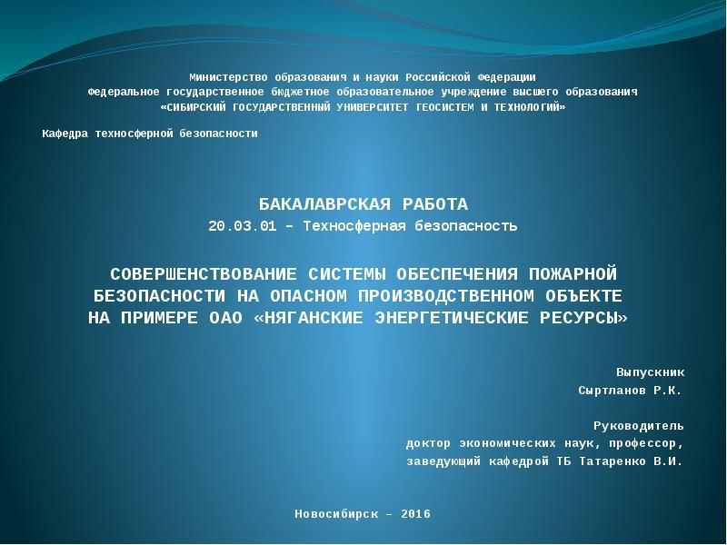 Доклад по техносферной безопасности 5985
