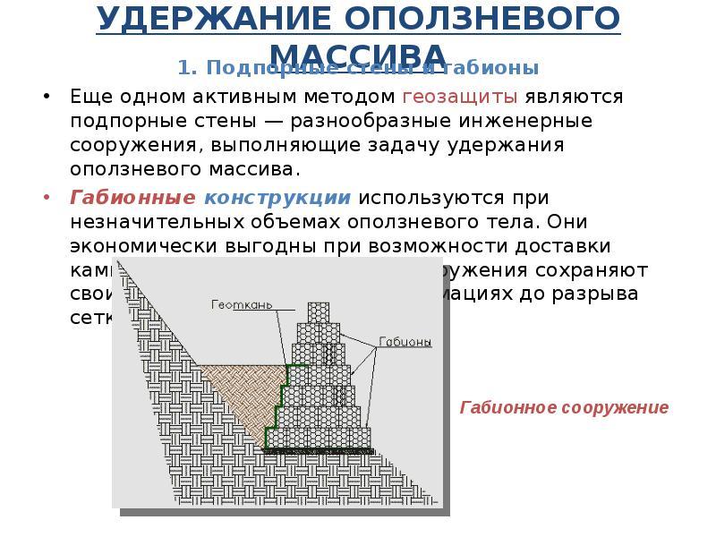 podpornaya-stena-referat