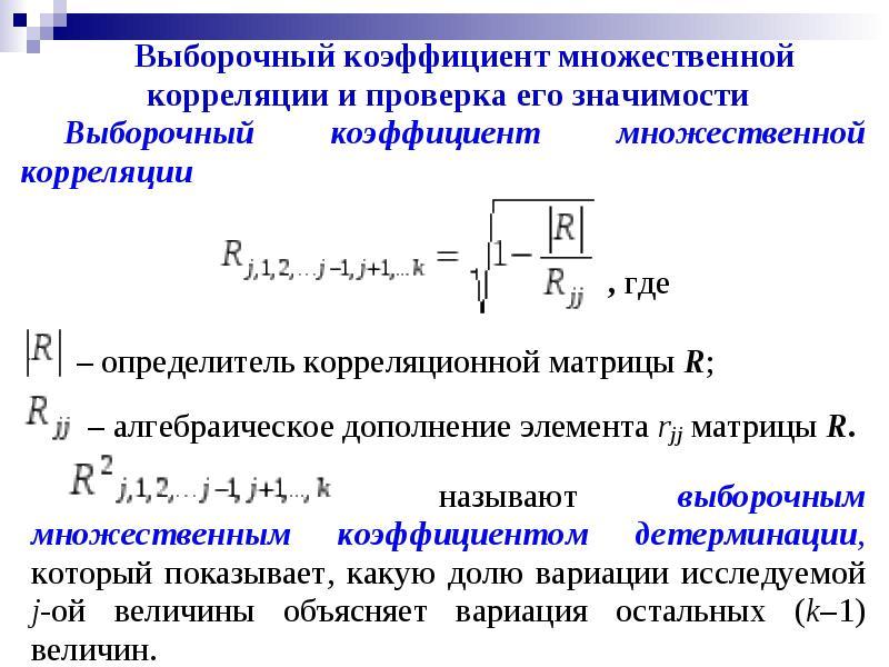 аэропорта найти выборочный коэффициент корреляции Воронов сериале-Андрей Луговой