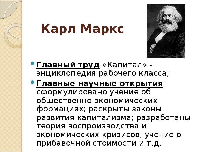 karl marx theory in pre capitalist economic formations The literature on social formations subject to the penetration of the capitalist mode of production through gradual, nonrevolutionary processes indicates that forms of articulation between the capitalist mode of production and precapitalist modes of production cannot be logically deduced from marx ' s theory of the capitalist mode of production.