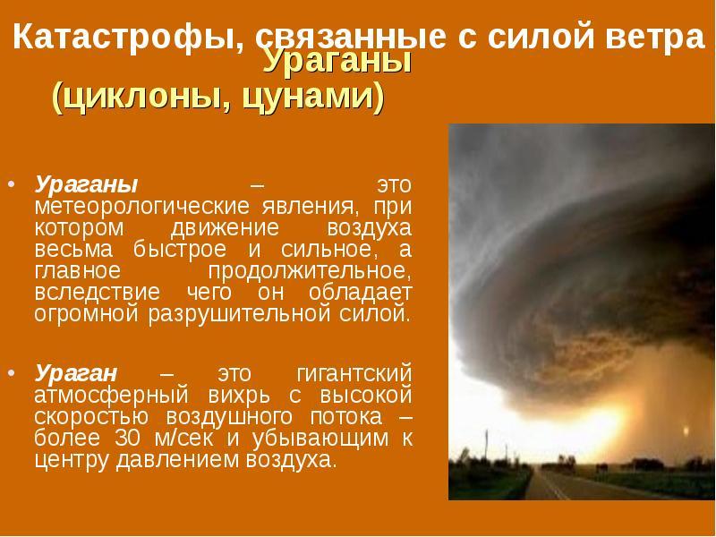 Стихийные бедствия связанные с ветром